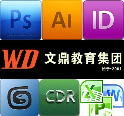 南京平面设计学习课程 photoshop培训