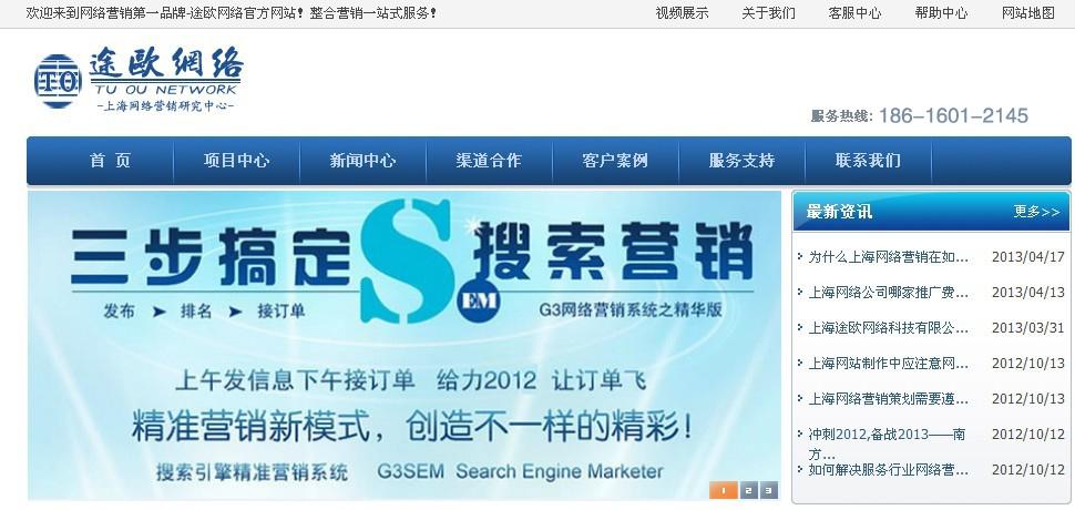 上海关键词优化排名最好的公司 口碑最好的公司