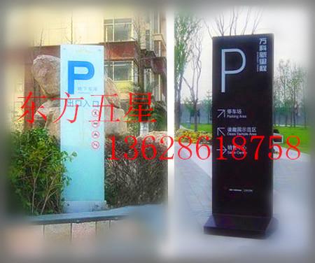 乌鲁木齐停车场指示牌规格