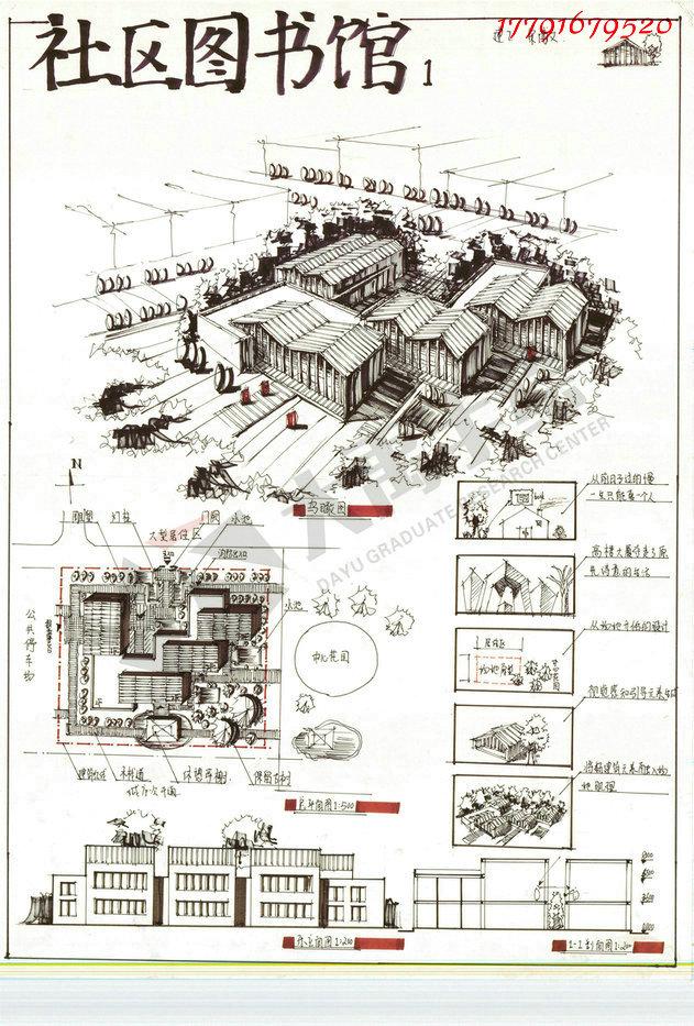 大禹手绘建筑考研快题方案