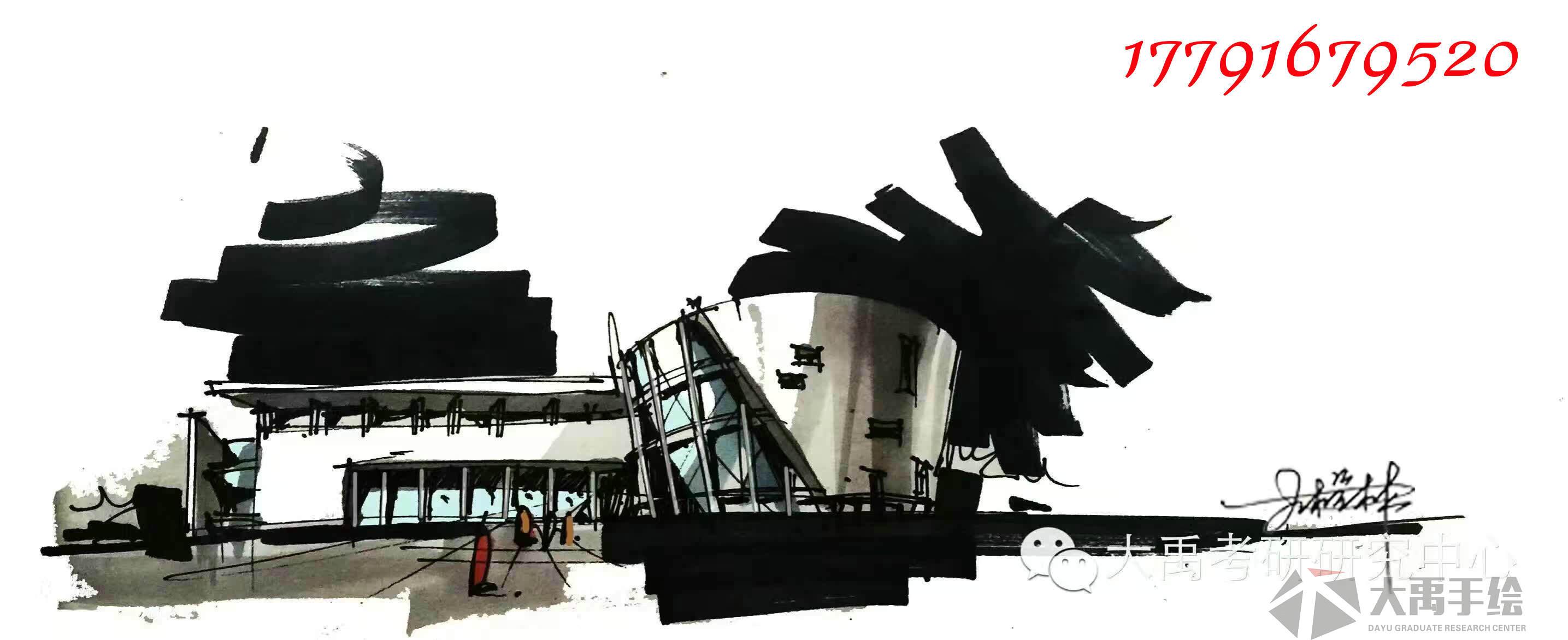 武汉景观考研培训,西安建筑考研培训,成都手绘培训