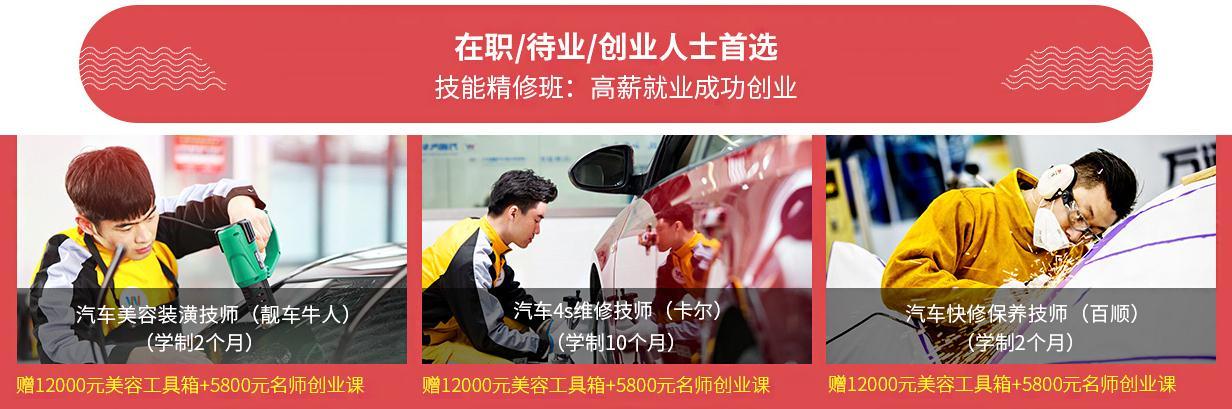 陕西汽修技校学费多少钱天津专科学校,学时短,低投入,毕业拿高薪