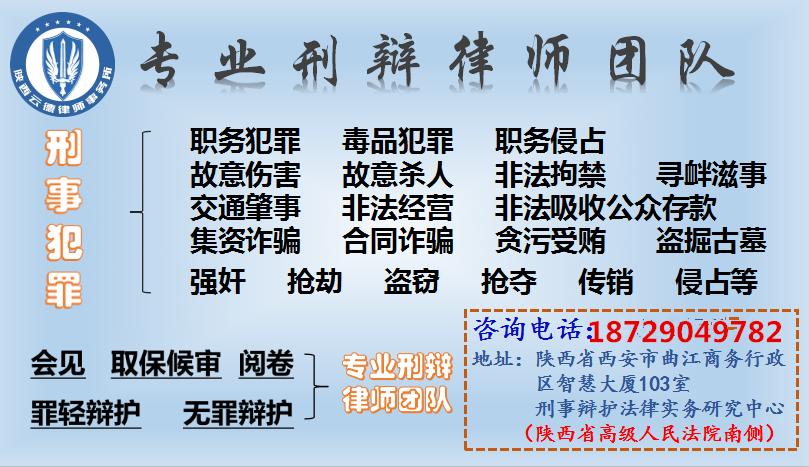 想在西安找一个辩护律师18729049782毒品犯罪辩护律师