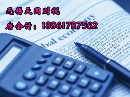 无锡财务外包:产品成本核算的主要步骤