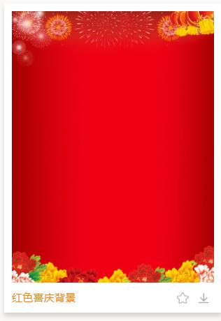 60 mb 标签: 红色背景 喜庆背景 节日背景 牡丹花 花朵 灯笼 礼花