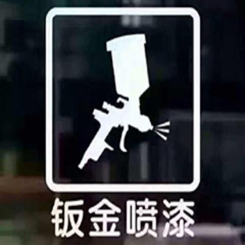 好的汽车改装店在银川兴庆区哪里有呢汽车改装