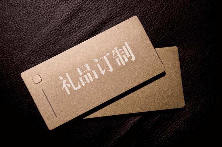 深圳哪里有公司年会礼品定制 专业礼品定制厂家 家家用激光设备图片