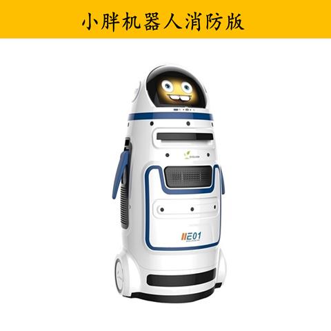 小胖机器人消防安全设备 消防知识宣传讲解互动