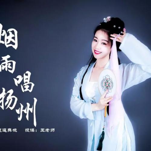 成年舞蹈培训古典舞课程古典舞-烟雨唱扬州