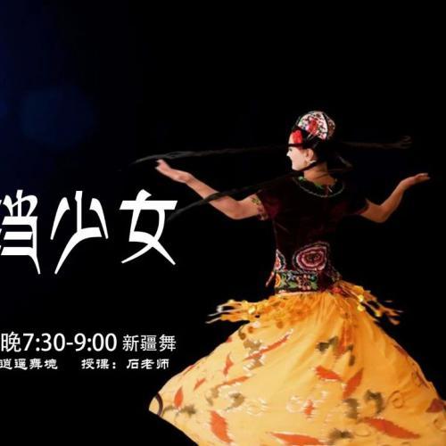 民族新疆舞-铃铛少女-体验新疆舞活泼动人的舞姿