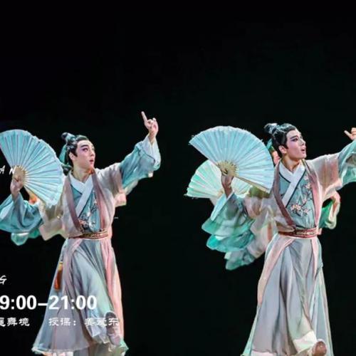 逍遥舞境周末古典舞系统班-纸扇书生-原跳舞者授课