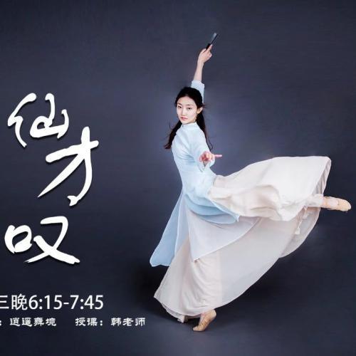 逍遥舞境古典舞兴趣班-仙才叹-每周三晚不见不散