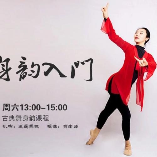 逍遥舞境古典舞周六系统班-身韵课让舞姿更灵动多姿