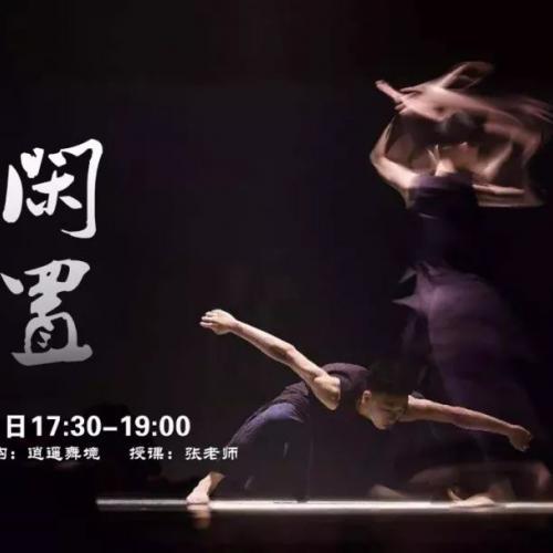 逍遥舞境周末现代舞培训-释放身心、随心而动