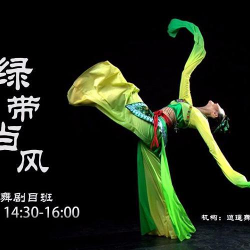 逍遥舞境古典舞新课-桃李杯作品绿带当风-招生中