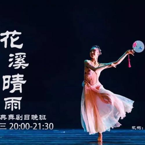 逍遥舞境古典舞周三晚新课-花溪晴雨-招生中