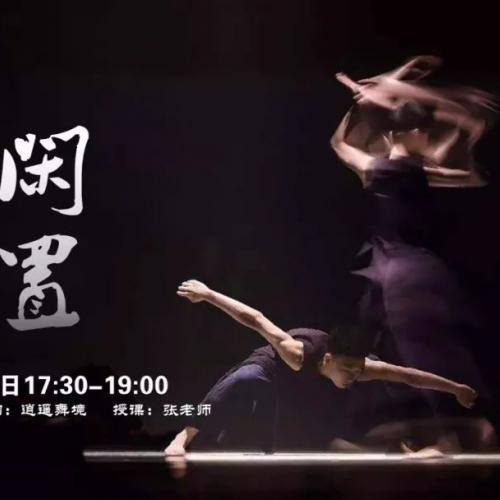 逍遥舞境周末现代舞培训-青年舞蹈家授课