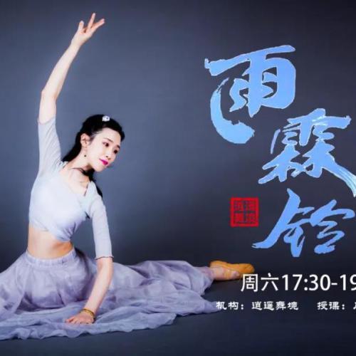 逍遥舞境古典舞兴趣班新课-雨霖铃-夏日优惠招生中