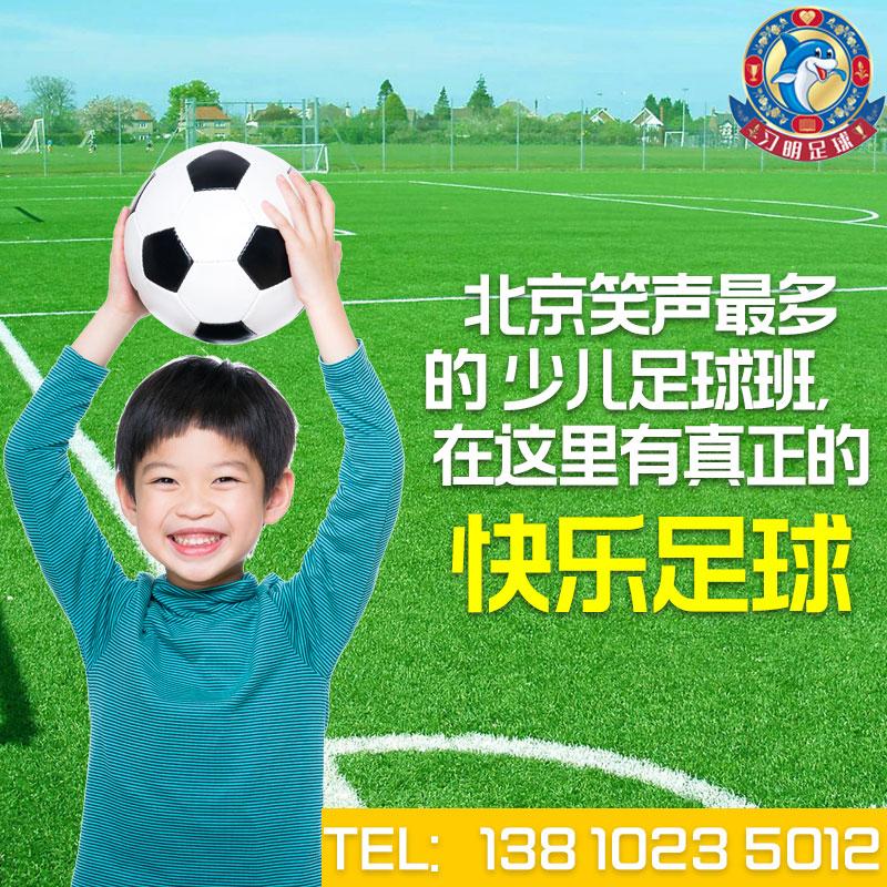 4-6岁少儿足球班