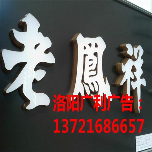 洛阳哪里有吸塑字制作的公司 洛阳吸塑字制作工艺 洛阳专业广告喷绘设计公司