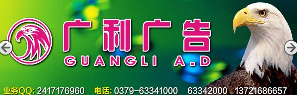 什么是亚克力发光字 洛阳亚克力发光字制作,洛阳广利广告