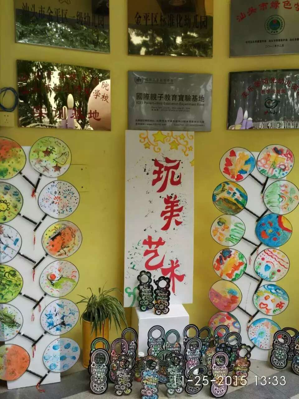 武汉幼儿园环创设计