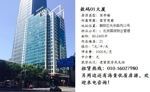 cbd核心区数码01大厦写字楼紧挨国贸三期出租