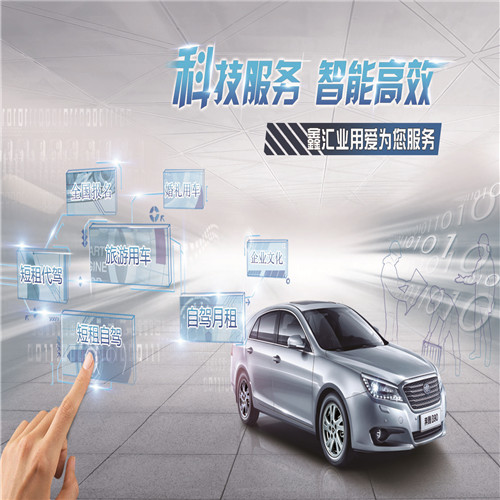 新资讯_成都商务租车新资讯