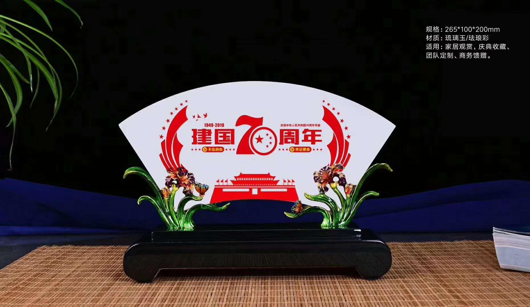 祖国70周年华诞奖杯定制,鑫劲达备受追捧