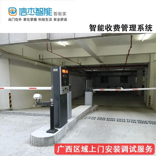 防城港停车收费系统安装-车位引导系统智慧道闸设计
