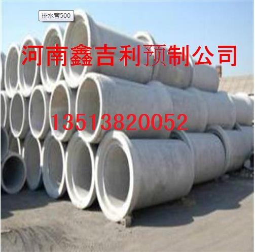 焦作水泥管生产厂家