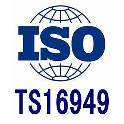 TS16949汽车生产及相关配件的质量管理体系