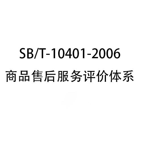 SB/T-10401-2006