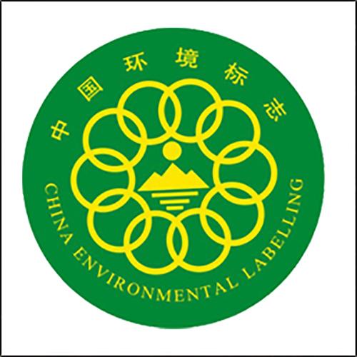 中国环境标志认证(十环认证)