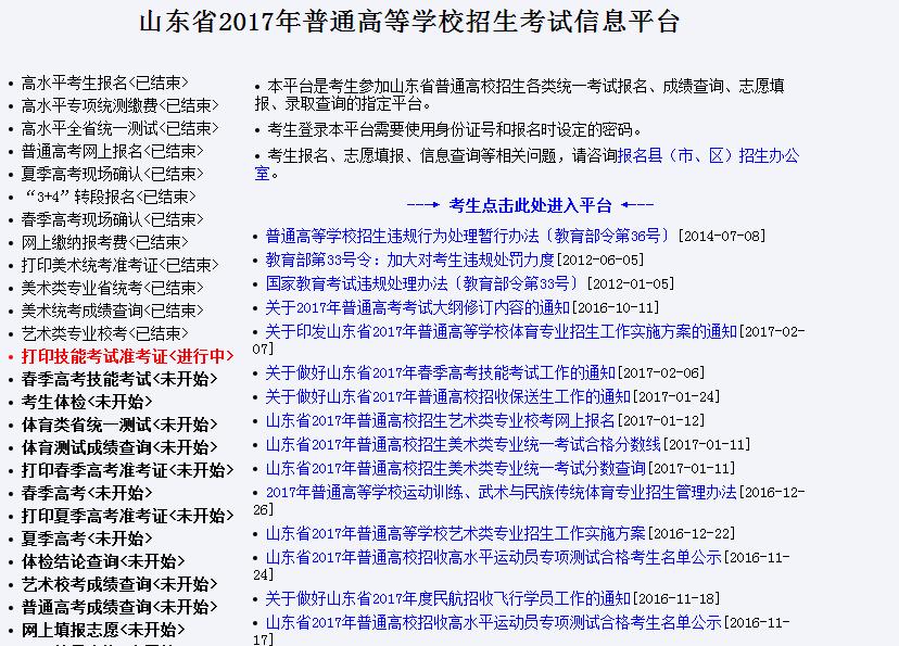 今起学联教育统一进行2017年山东春季高考技