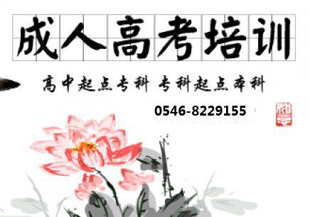 东营自考专升本\/东营网络教育报名\/函授学历报