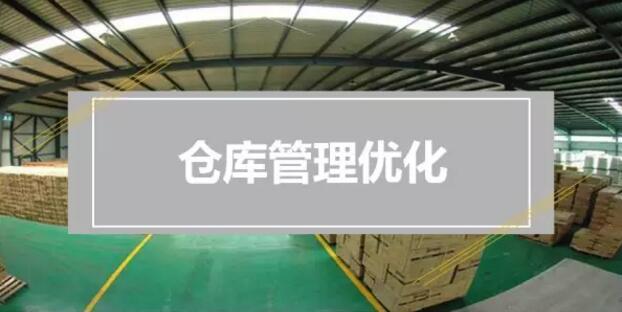 仓库管理优化