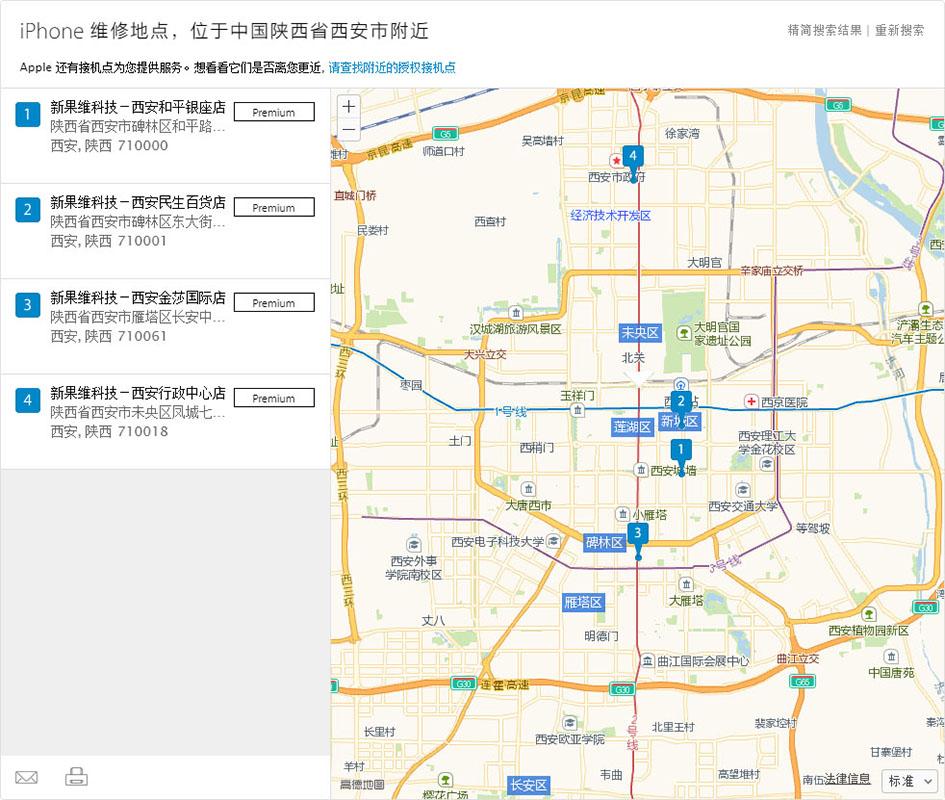 西安iphone查找地点图片