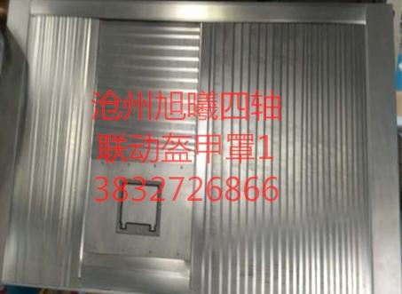 滄州旭曦定做友嘉機床TV510Q導軌防護板MP40QMP32鋼板防護板|新聞動態-滄州利來娛樂AG旗艦廳製造有限公司