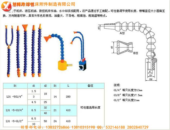 塑料冷卻管 (10)