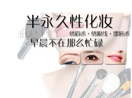 韩式定妆术培训班在哪,学半永久定妆眉哪有教的?