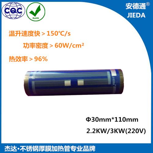 厚膜电热元件批发,要质量就买杰达不锈钢厚膜加热管