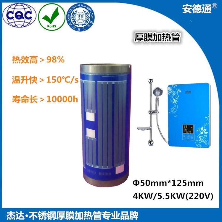 即热式净水器适合用不锈钢厚膜加热管吗?