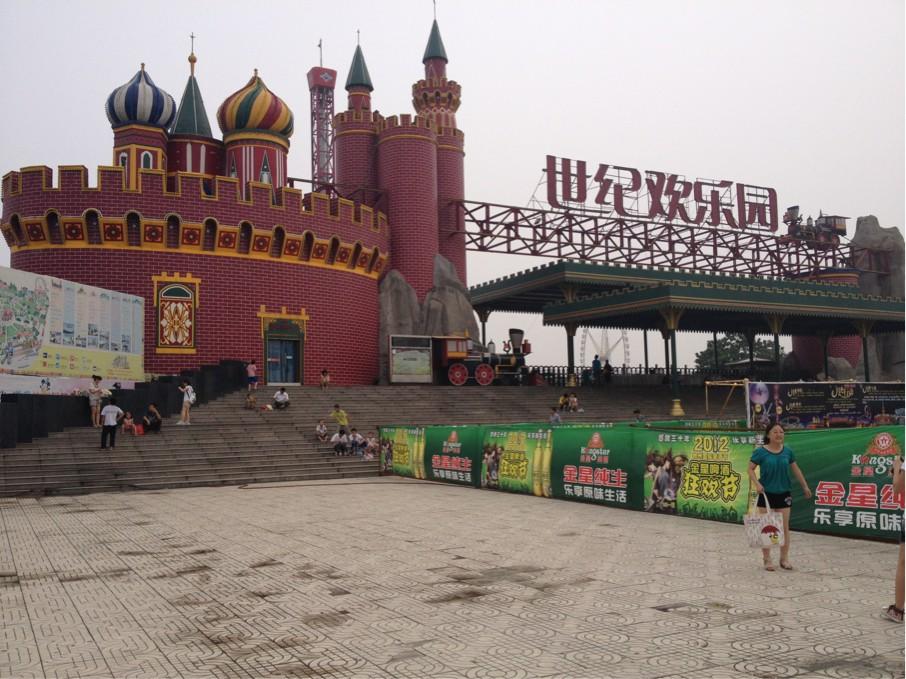 郑州世纪欢乐园好玩吗?