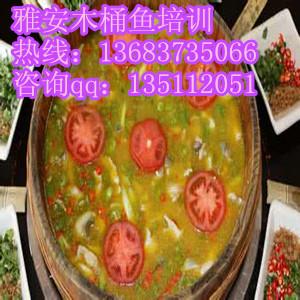 木桶鱼火锅学习热线 广州木桶鱼火锅培训 哪里教片片鱼火锅做法