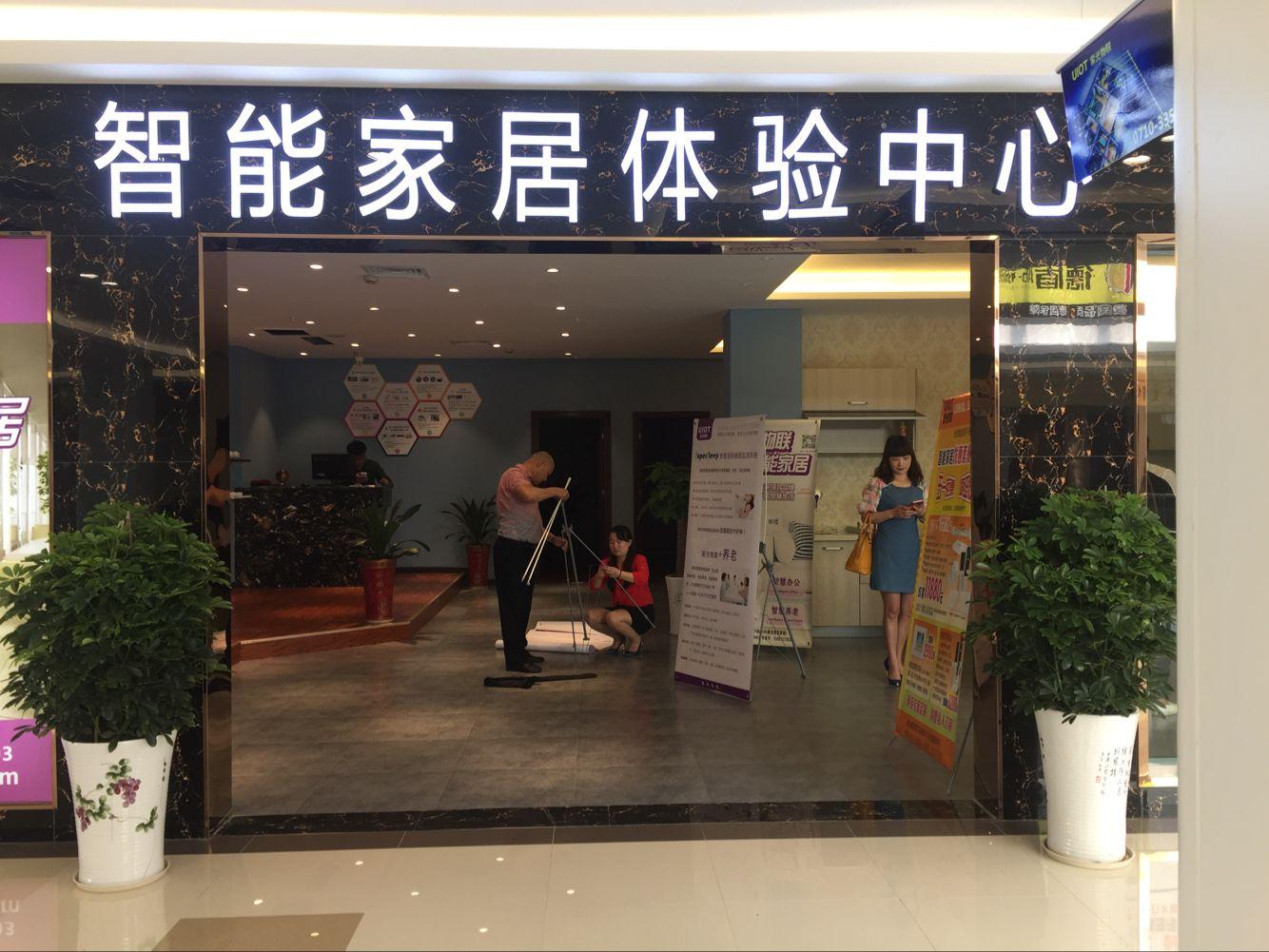 襄阳万达哪有卖智能家居的体验店?襄阳紫光物联智能家居 技术实力强图片