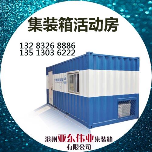 洛阳加工集装箱模块房定做集装箱模块房批发集装箱模块房厂家