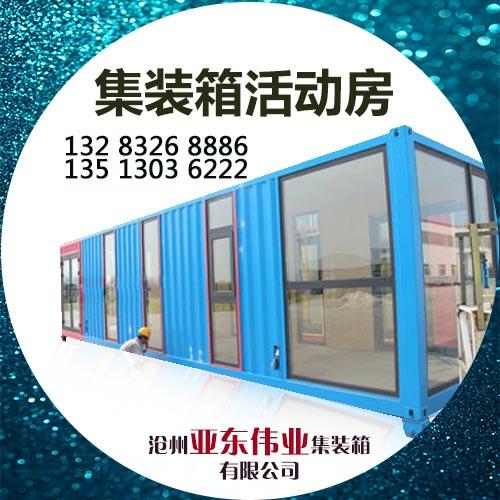 洛阳批发采购集装箱模块房选择质量好价格低公司
