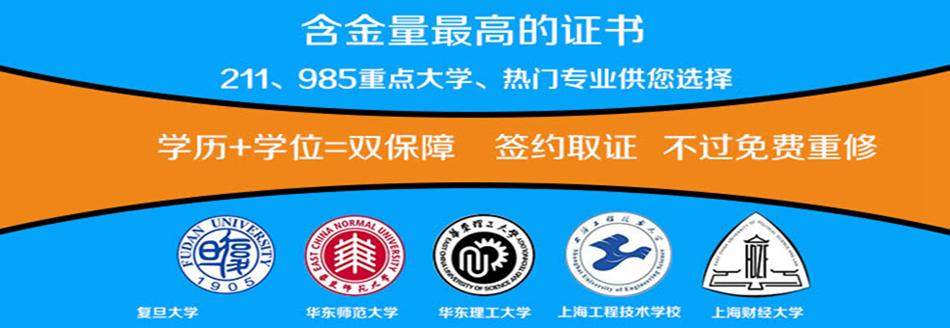 华东理科大学自考本科怎么样
