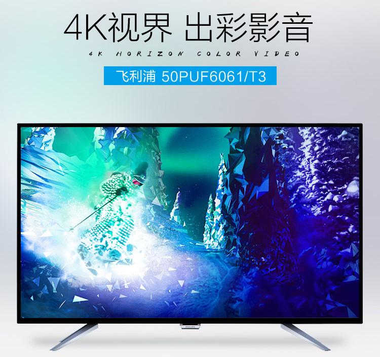 飞利浦电视广告语_飞利浦电视智能 评测_飞利浦电视和索尼电视